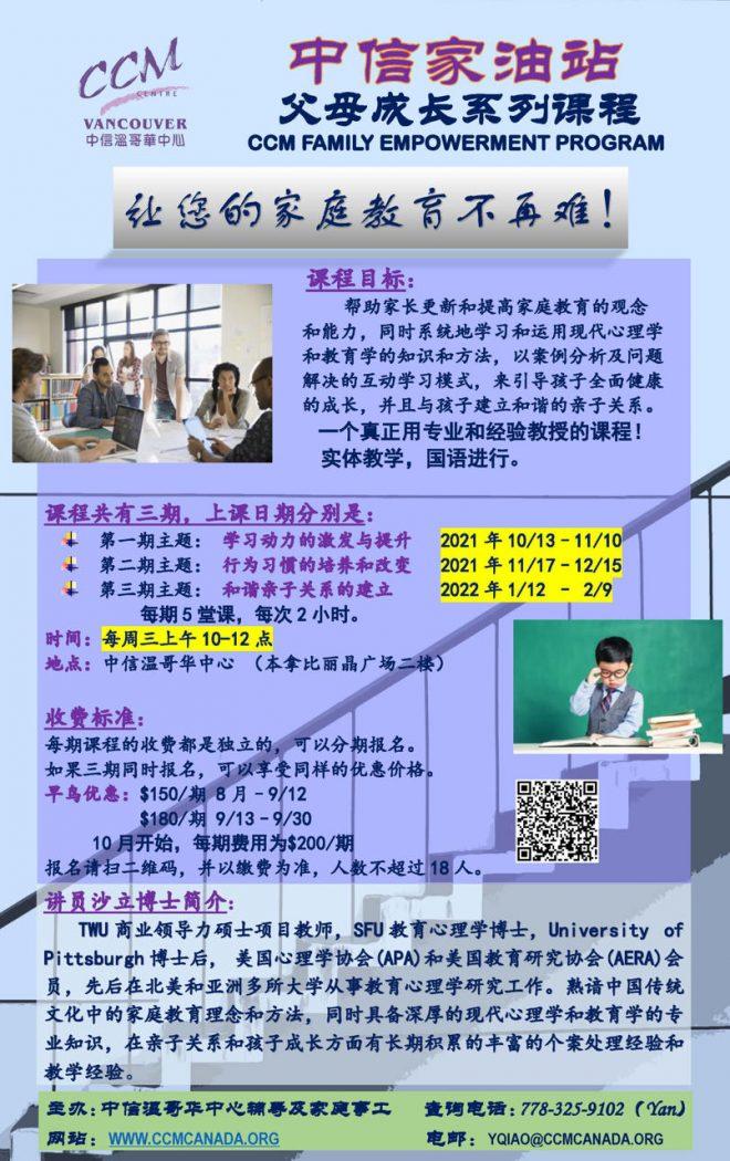family-empowerment-program-2021