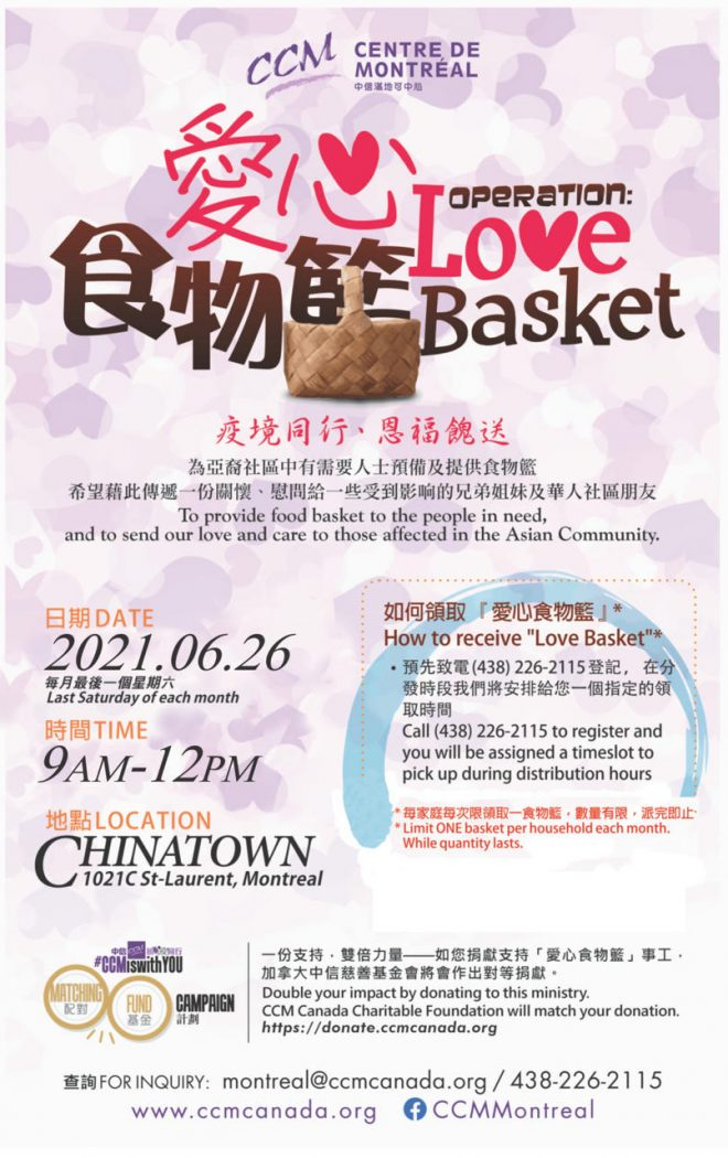 montreal-love-basket-202106a